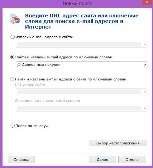 Сбор подписчиков на email рассылку